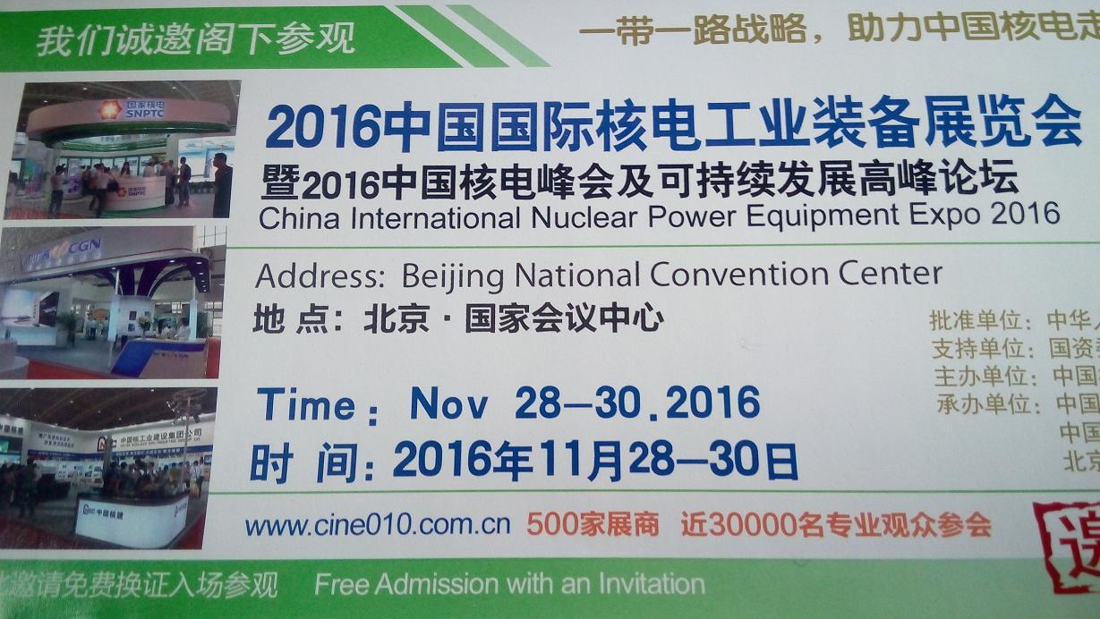 China International Nuclear Power Equipment – expo 2016